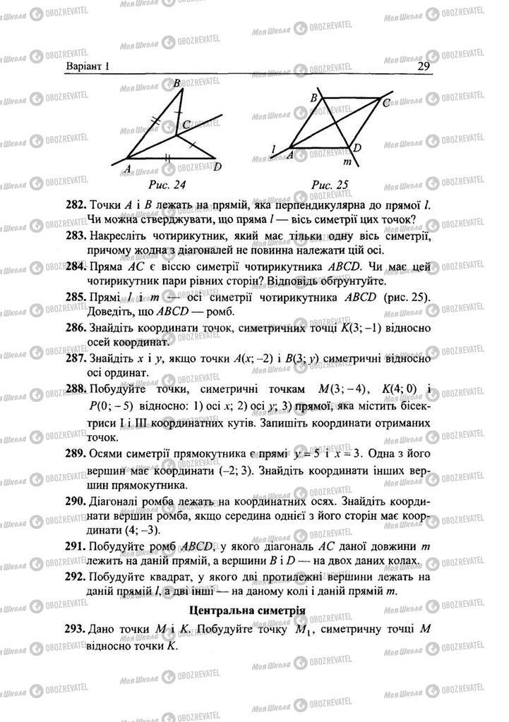 Підручники Геометрія 9 клас сторінка 29