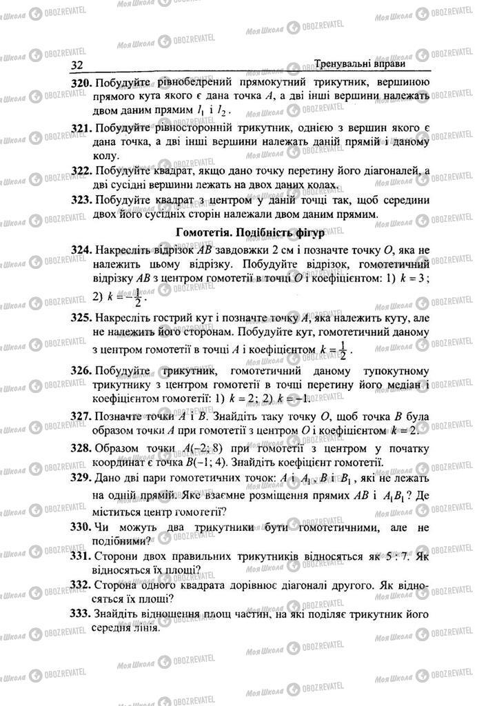 Підручники Геометрія 9 клас сторінка 32