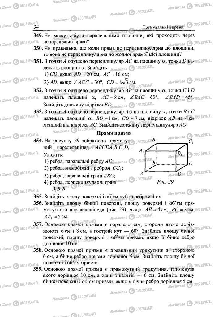 Підручники Геометрія 9 клас сторінка 34