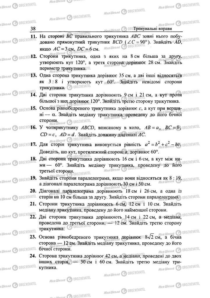 Підручники Геометрія 9 клас сторінка 38