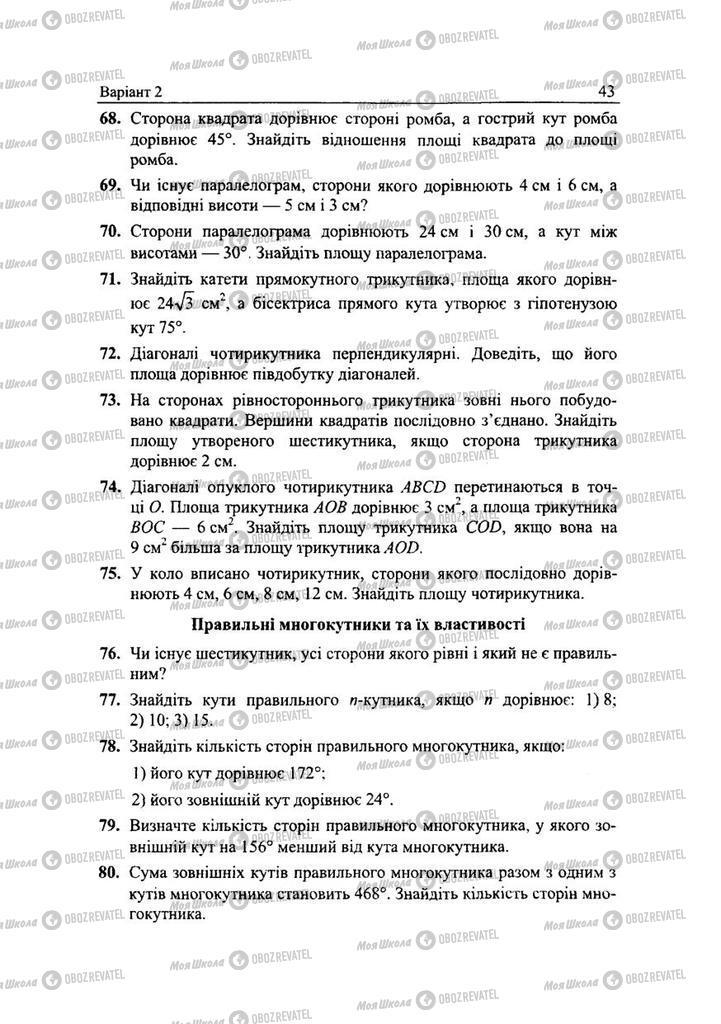 Підручники Геометрія 9 клас сторінка 43
