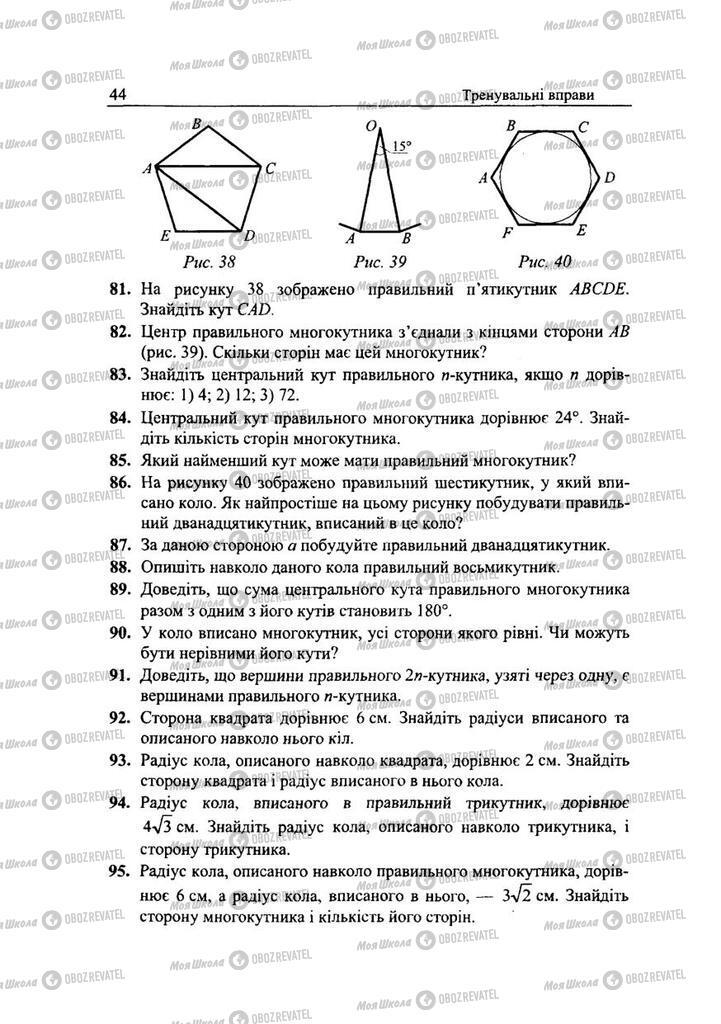 Підручники Геометрія 9 клас сторінка 44