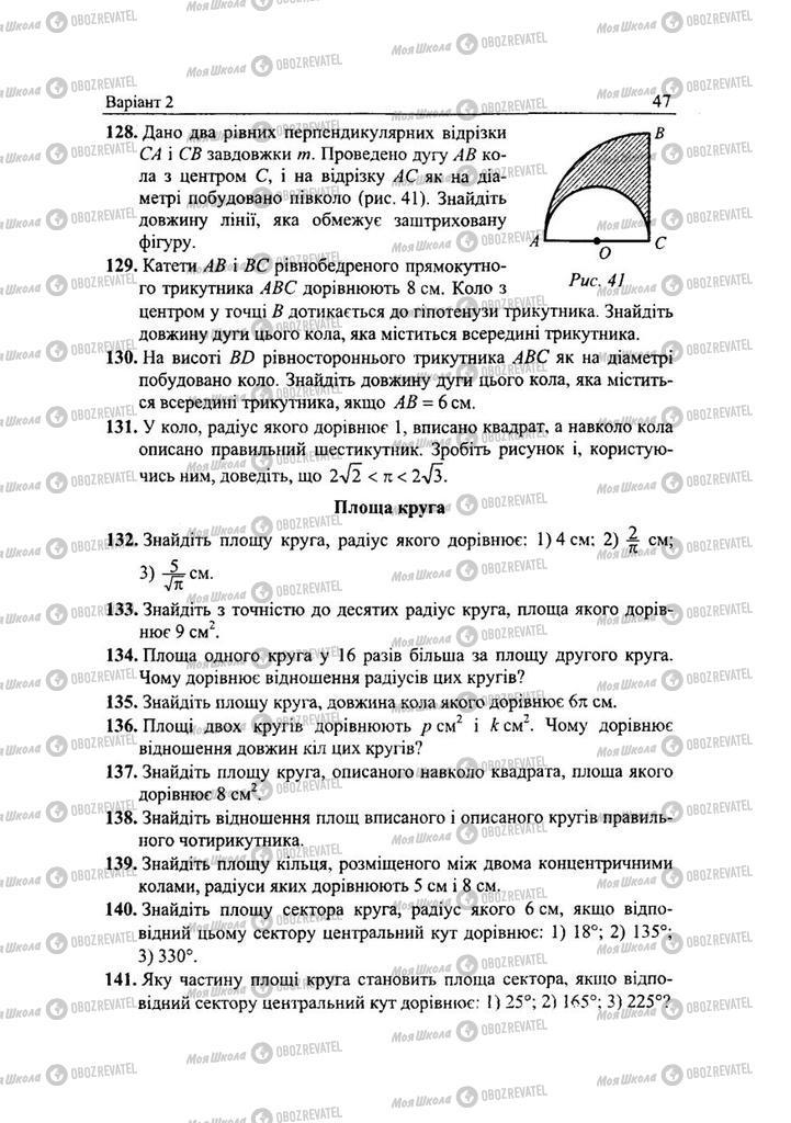 Підручники Геометрія 9 клас сторінка 47