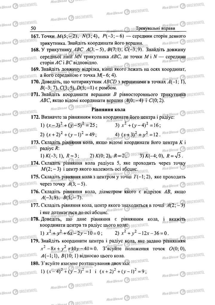 Підручники Геометрія 9 клас сторінка 50