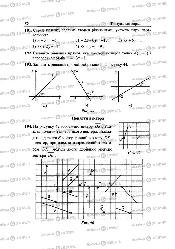 Підручники Геометрія 9 клас сторінка 52