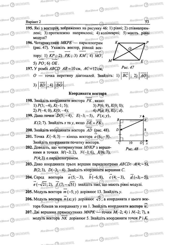 Підручники Геометрія 9 клас сторінка 53