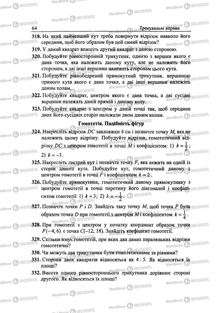 Підручники Геометрія 9 клас сторінка 64
