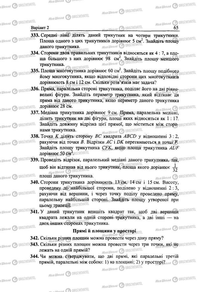 Підручники Геометрія 9 клас сторінка 65