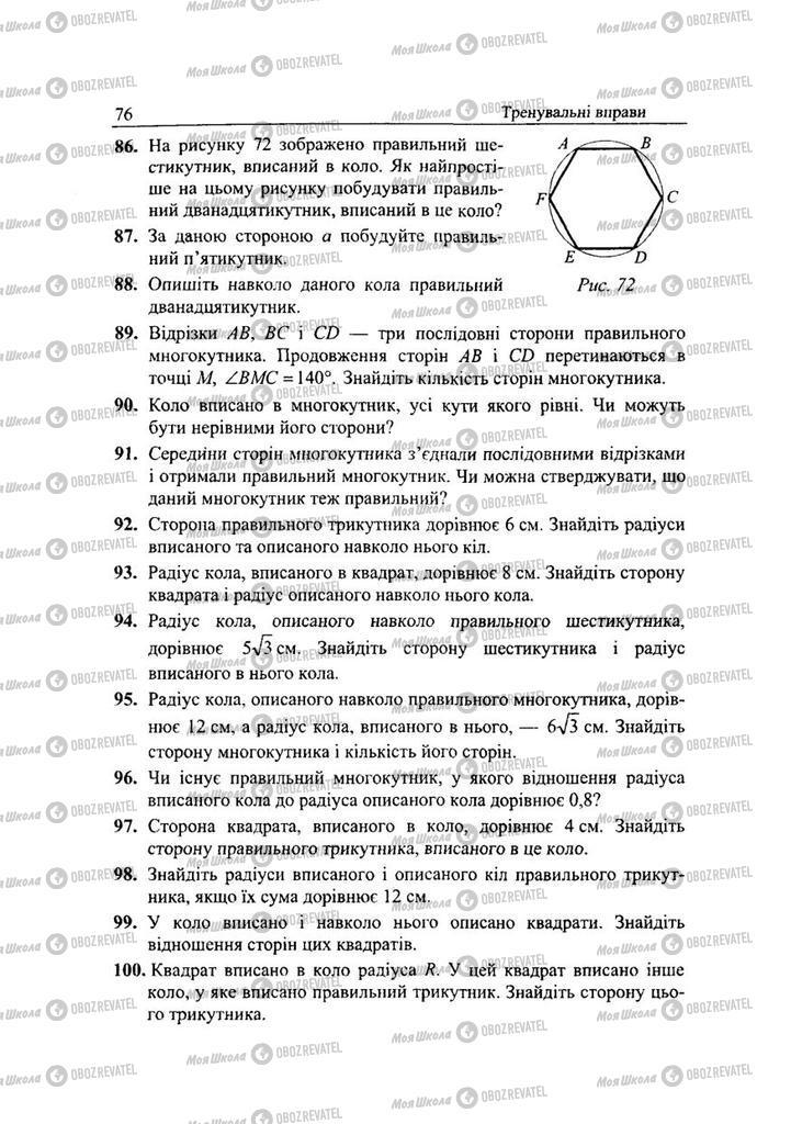 Підручники Геометрія 9 клас сторінка 76