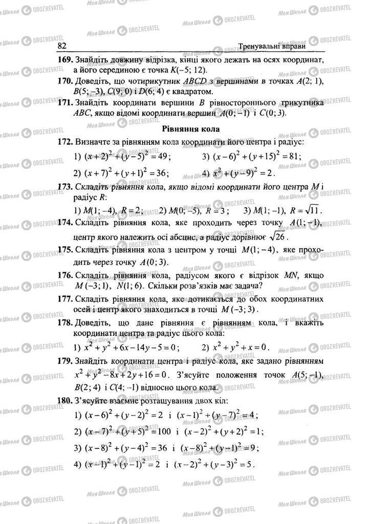 Підручники Геометрія 9 клас сторінка 82