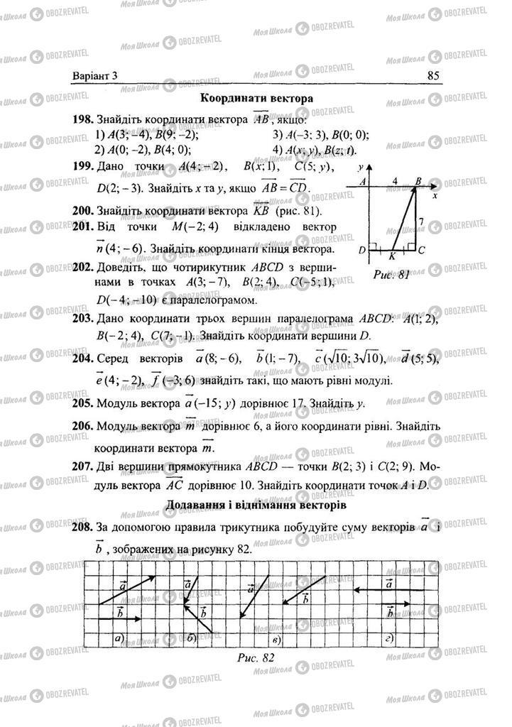 Підручники Геометрія 9 клас сторінка 85
