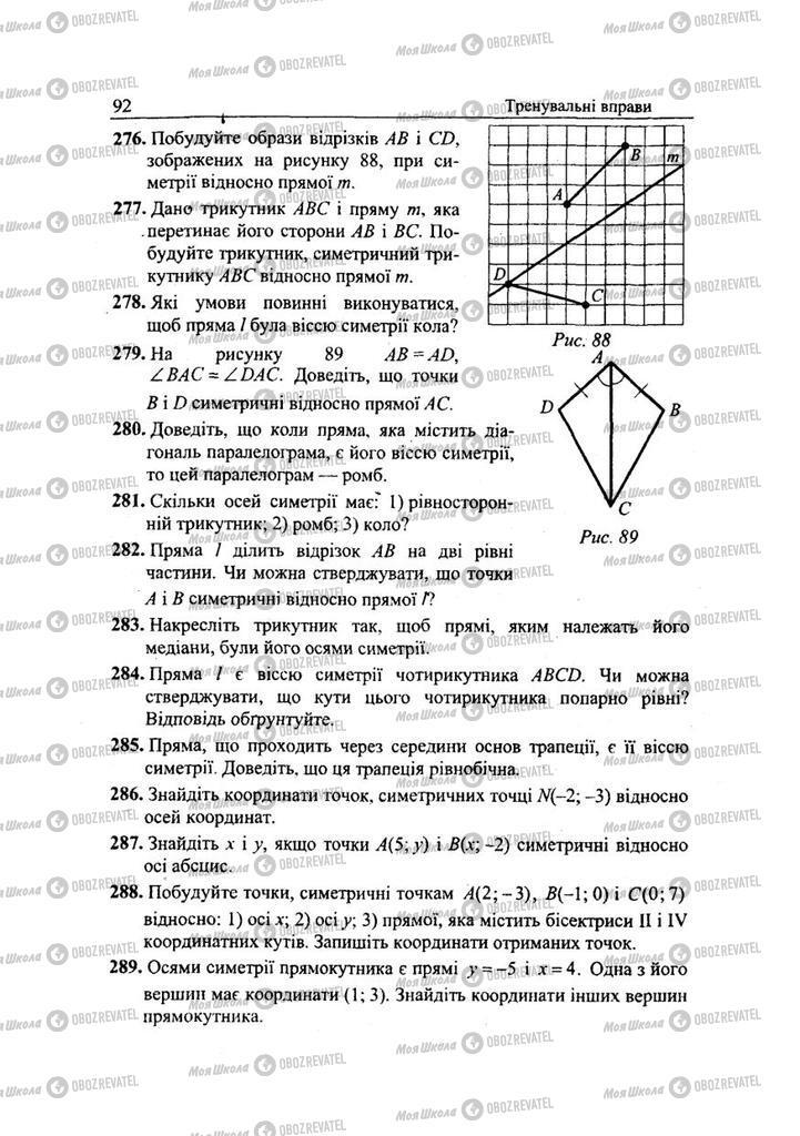 Підручники Геометрія 9 клас сторінка 92
