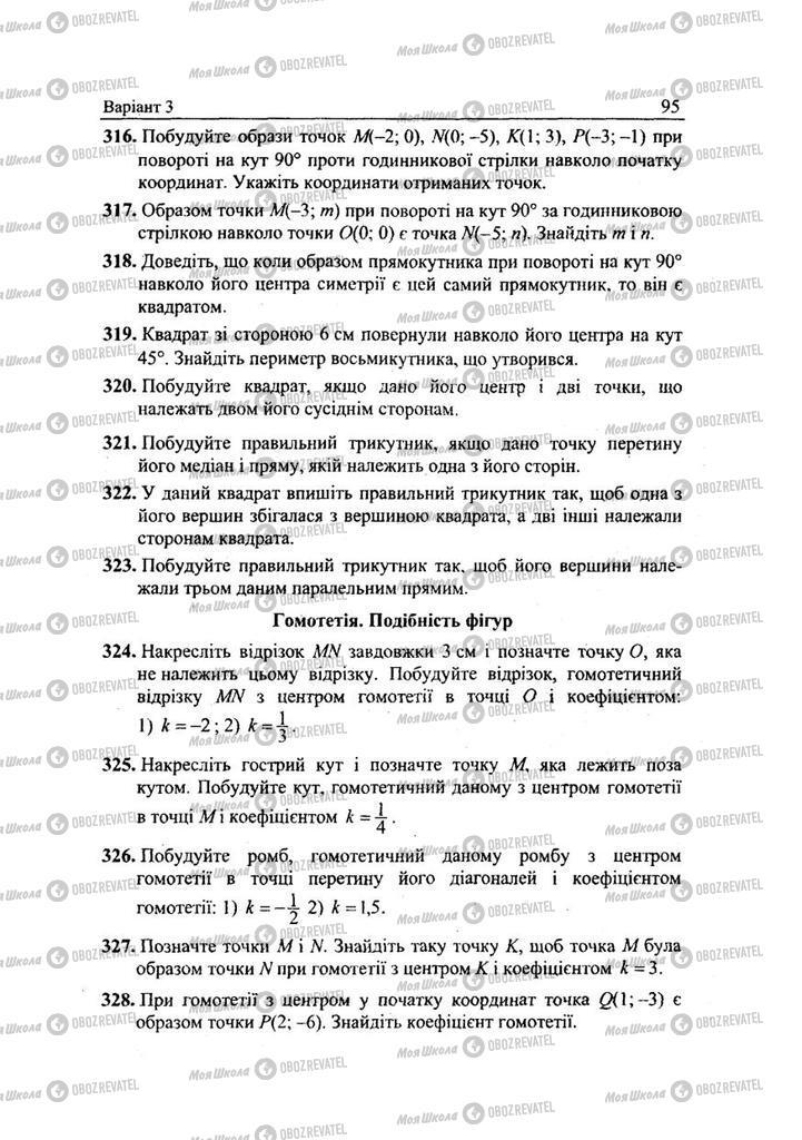 Підручники Геометрія 9 клас сторінка 95