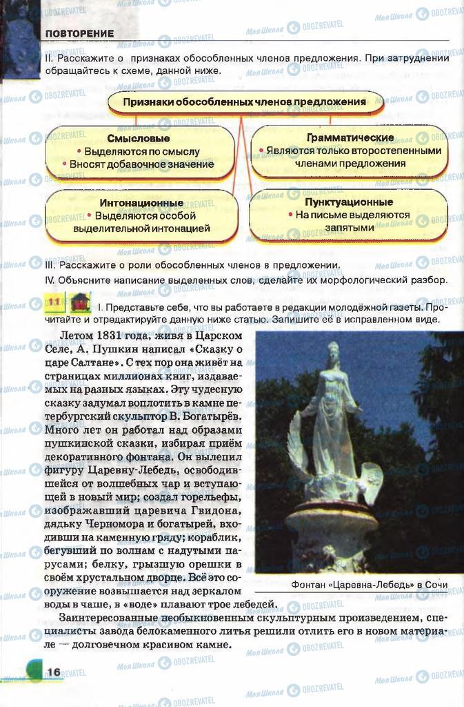 Підручники Російська мова 9 клас сторінка 16