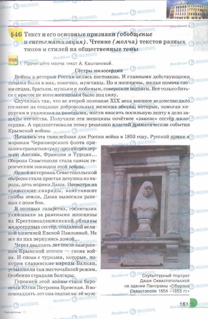 Підручники Російська мова 9 клас сторінка  161