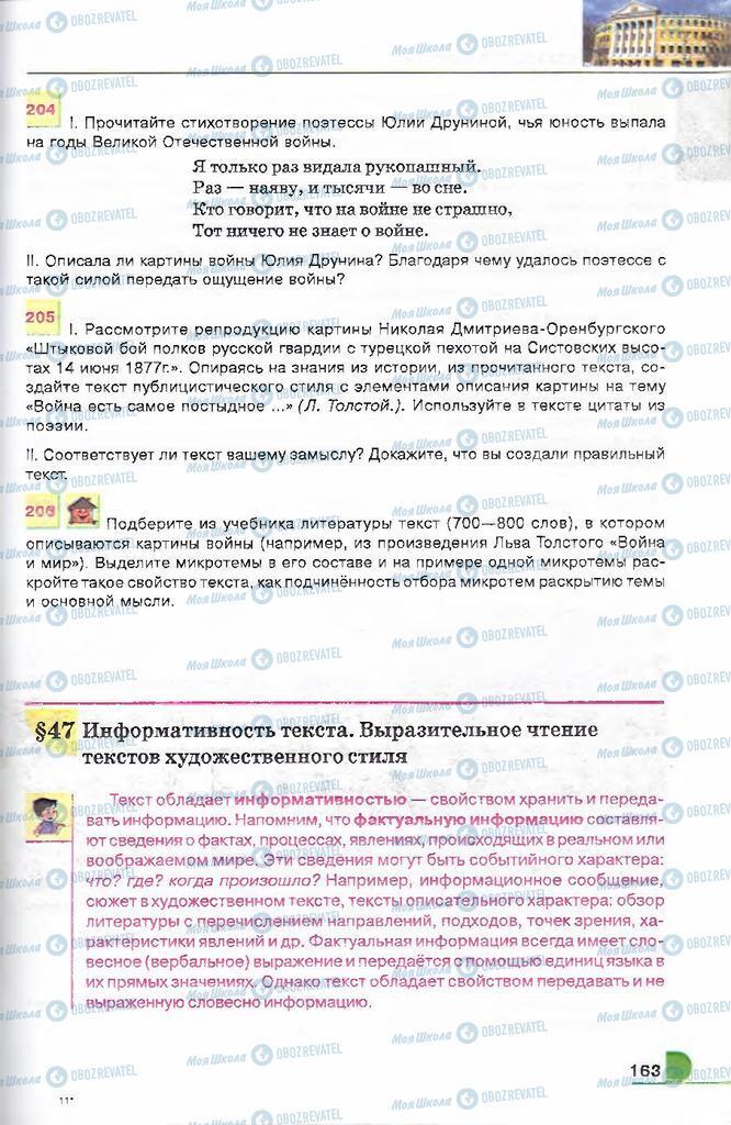 Підручники Російська мова 9 клас сторінка 163