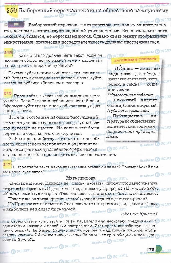 Підручники Російська мова 9 клас сторінка  175