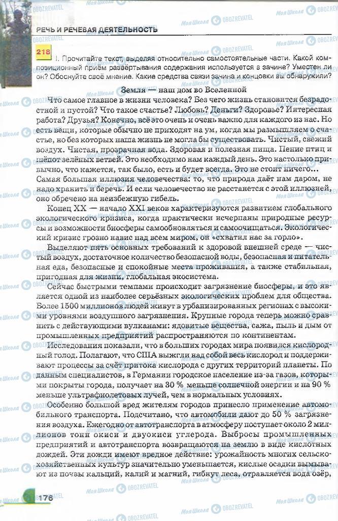 Підручники Російська мова 9 клас сторінка 176
