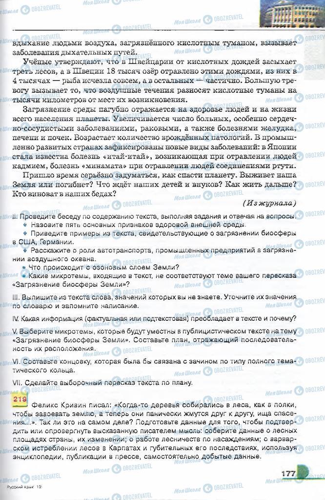 Підручники Російська мова 9 клас сторінка 177