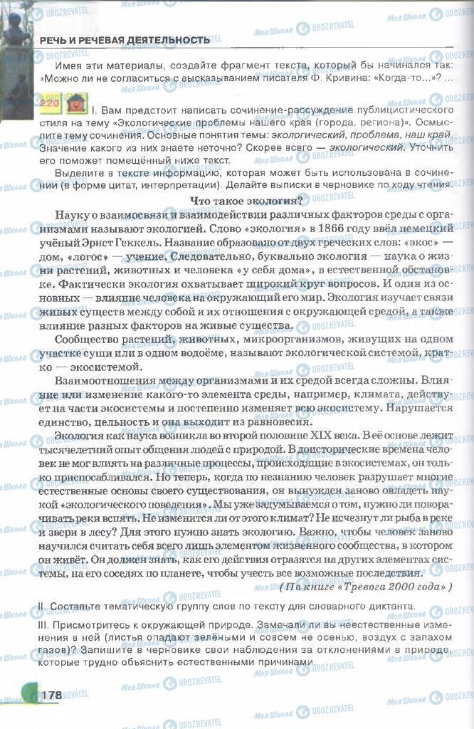 Підручники Російська мова 9 клас сторінка 178