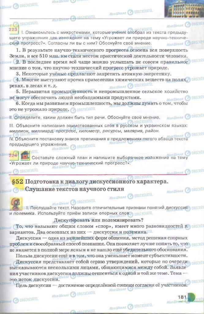 Підручники Російська мова 9 клас сторінка 181