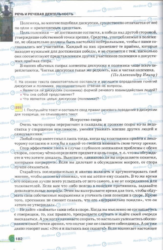 Підручники Російська мова 9 клас сторінка 182