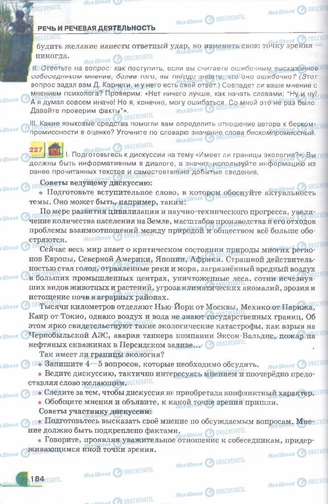 Підручники Російська мова 9 клас сторінка 184