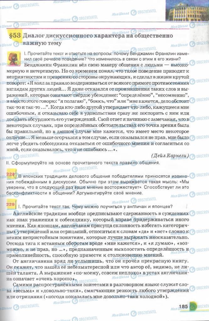 Підручники Російська мова 9 клас сторінка  185