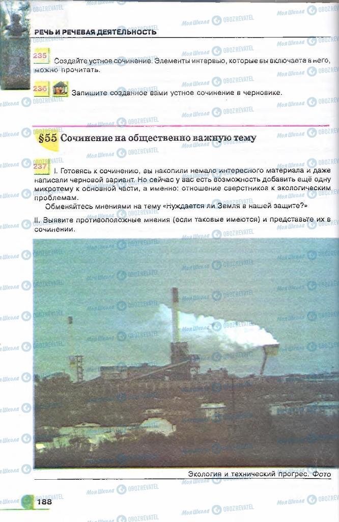 Підручники Російська мова 9 клас сторінка  188