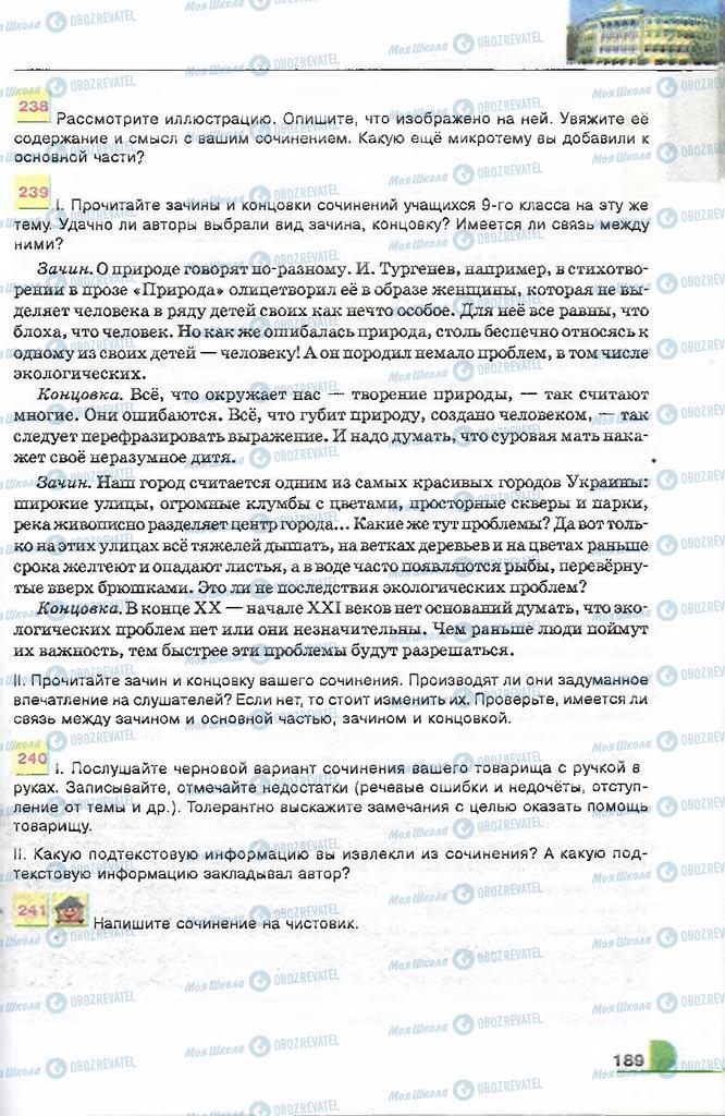 Підручники Російська мова 9 клас сторінка 189