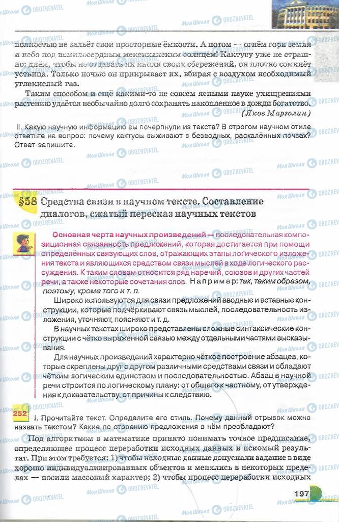 Учебники Русский язык 9 класс страница  197