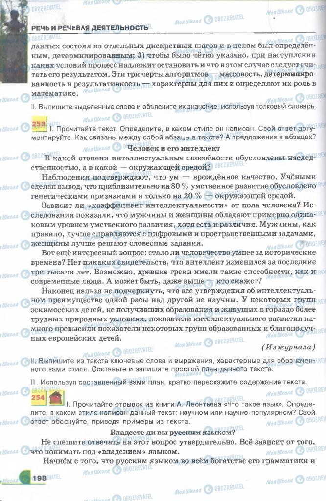 Учебники Русский язык 9 класс страница 198
