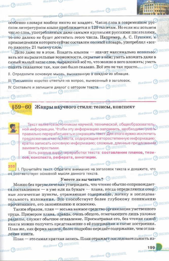 Підручники Російська мова 9 клас сторінка  199
