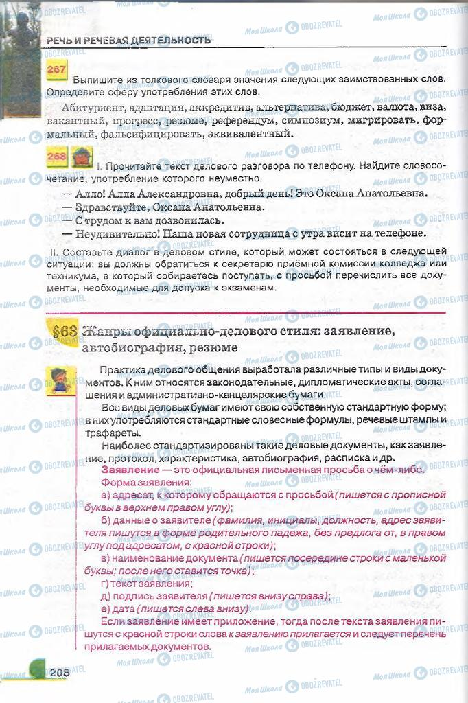 Підручники Російська мова 9 клас сторінка  208