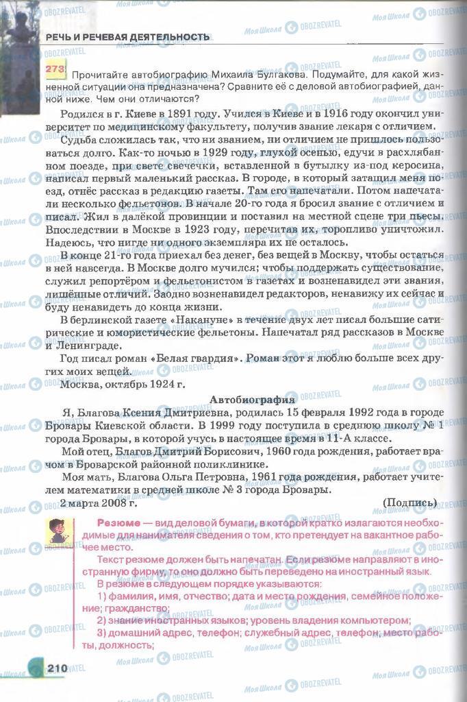 Підручники Російська мова 9 клас сторінка 210