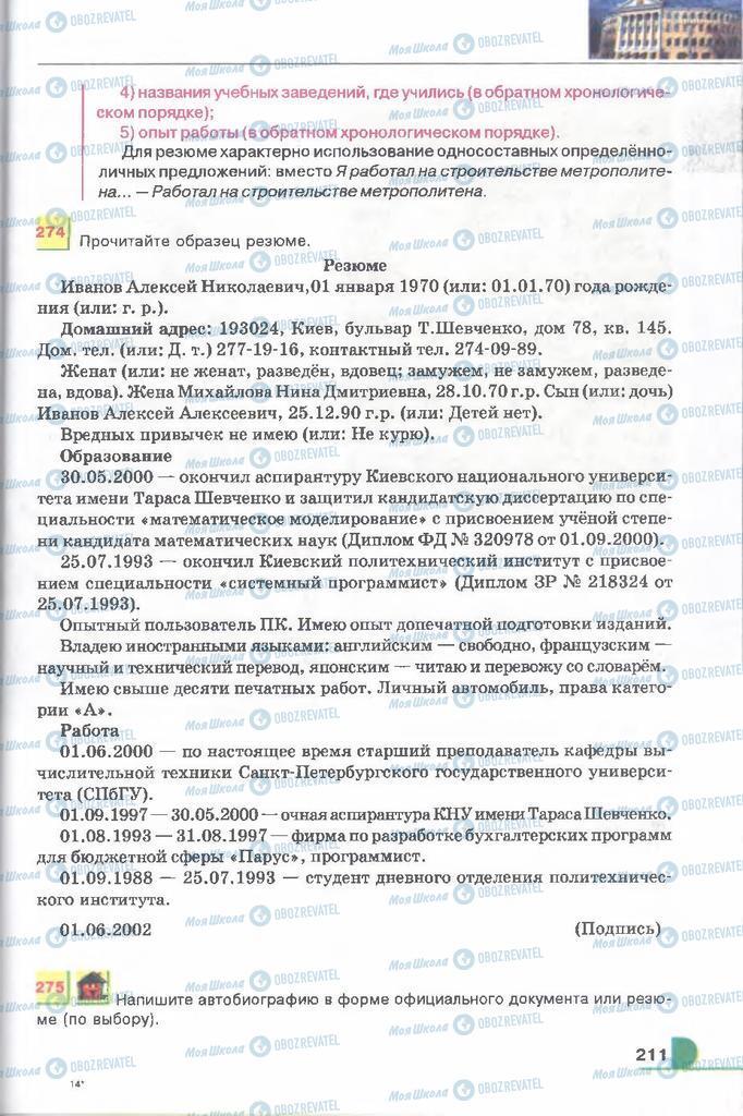 Учебники Русский язык 9 класс страница 211