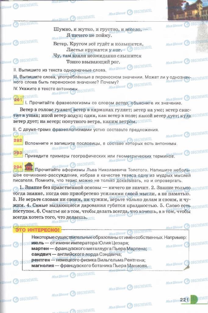 Підручники Російська мова 9 клас сторінка 221