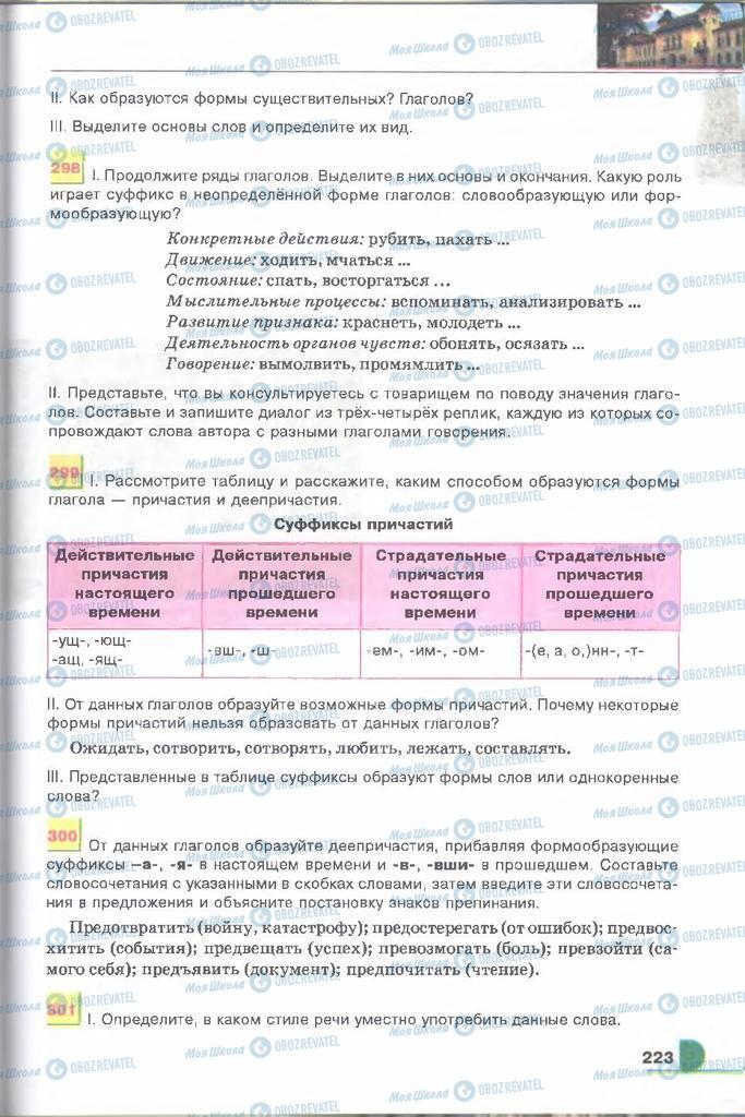 Учебники Русский язык 9 класс страница 223