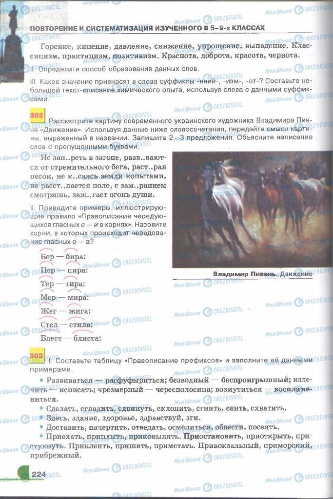 Учебники Русский язык 9 класс страница 224