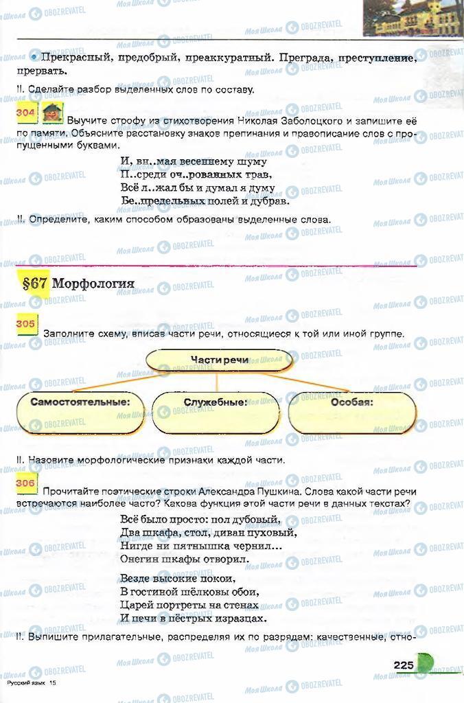 Підручники Російська мова 9 клас сторінка 225