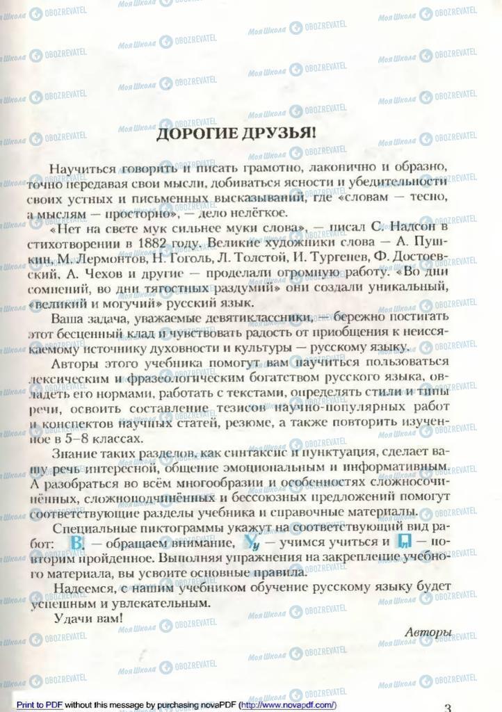 Підручники Російська мова 9 клас сторінка 3