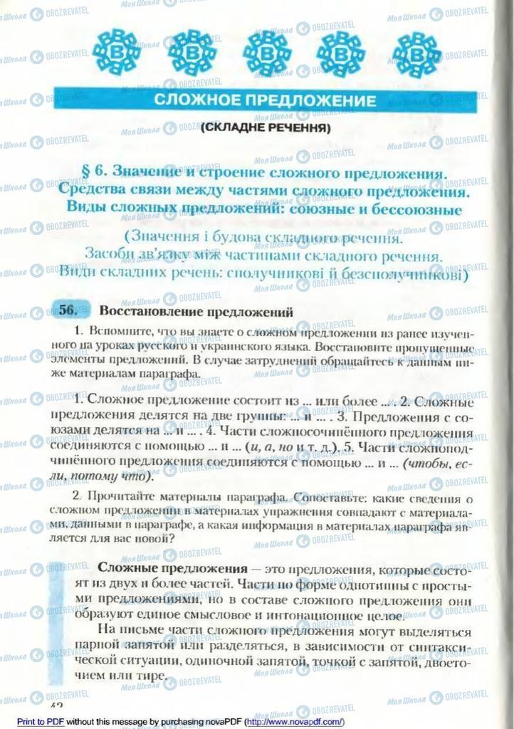Підручники Російська мова 9 клас сторінка 42