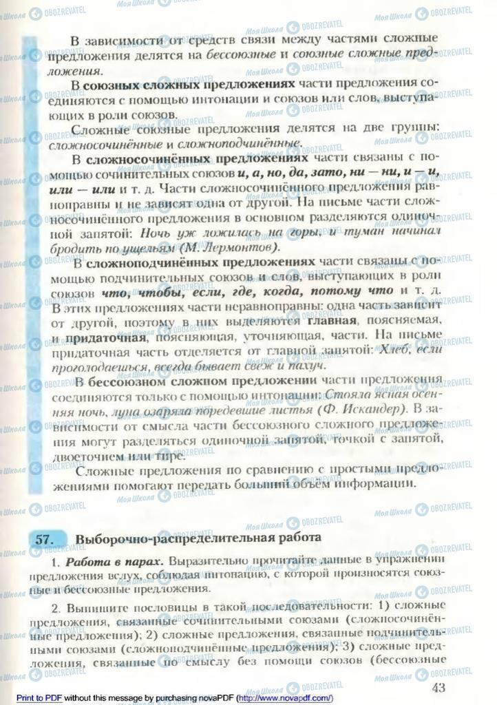 Підручники Російська мова 9 клас сторінка 43
