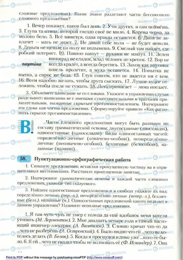Підручники Російська мова 9 клас сторінка 44