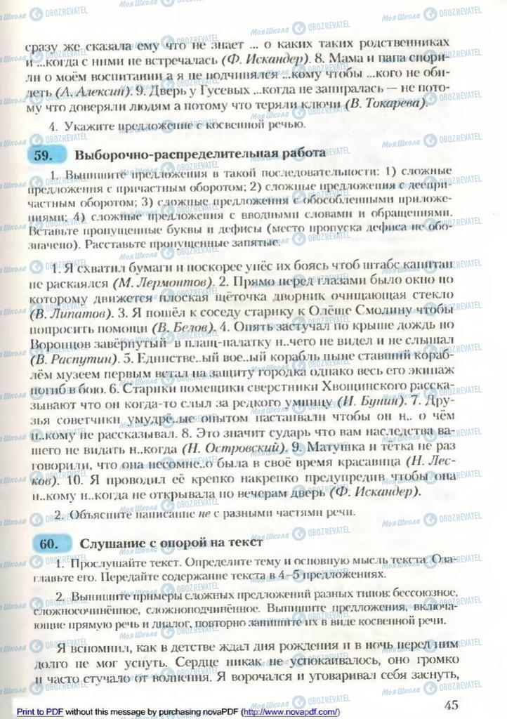 Підручники Російська мова 9 клас сторінка 45