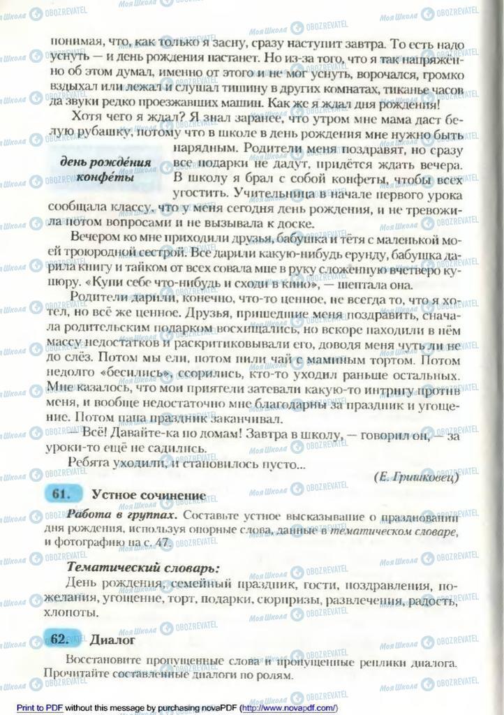 Підручники Російська мова 9 клас сторінка 46