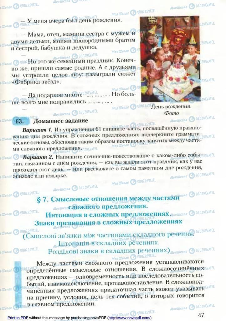 Підручники Російська мова 9 клас сторінка 47