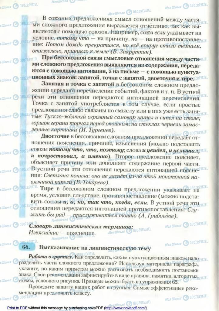 Підручники Російська мова 9 клас сторінка 48