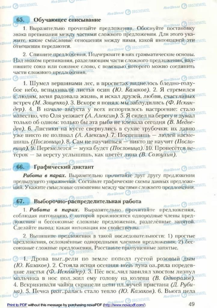 Підручники Російська мова 9 клас сторінка 49