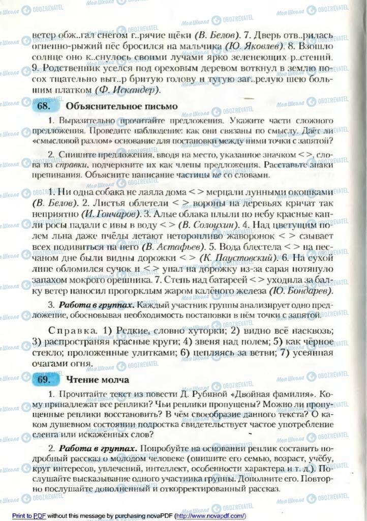 Підручники Російська мова 9 клас сторінка 50
